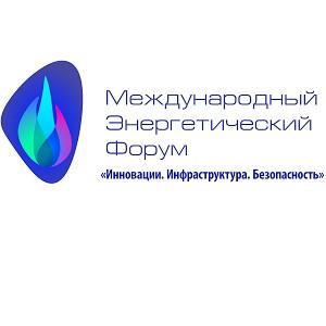 8 декабря 2017 года пройдет Международный энергетический форум