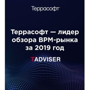 Террасофт второй год подряд лидирует в обзоре BPM-рынка TAdviser