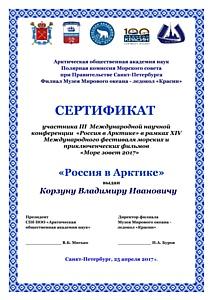 Арктическая академия наук проводит конференцию «Россия в Арктике».