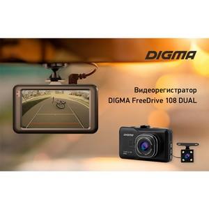 Все детали поездки: видеорегистратор Digma FreeDrive 108 Dual