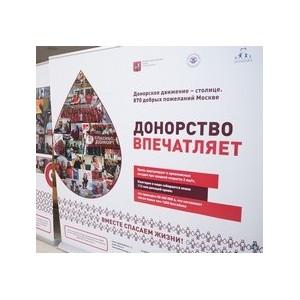 Дан старт образовательной программе донорского движения в Москве