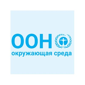 Конференция, посвященная назначению Вячеслава Фетисова Послом доброй воли ООН по Арктике