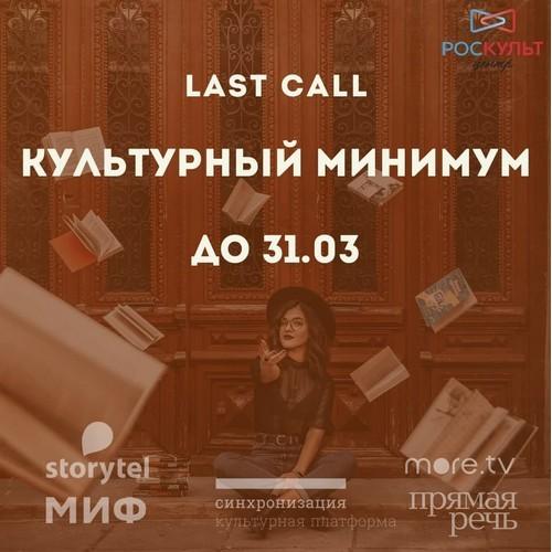 Итоги всероссийской ежегодной акции «Культурный минимум»