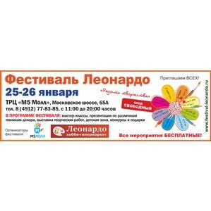 «М5 Молл»:  Рязань впервые примет фестиваль «Радость творчества»