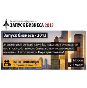 Интервью с представителем организатора конференции «Запуск бизнеса — 2013» Манихиным Алексеем
