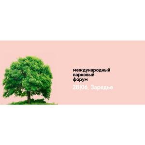 Международный парковый форум пройдет в парке