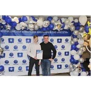 В Костромаэнерго награждены победители регионального этапа Олимпиады «Россети»