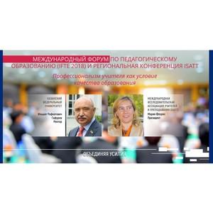 На Международный форум IFTE в КФУ приедет рекордное количество участников