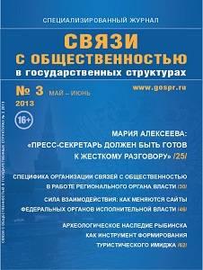 Журнал «Связи с общественностью в государственных структурах»: Награды PR-героям