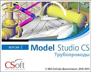 Новая версия Model Studio CS Трубопроводы