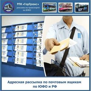 Адресная рассылка по почтовым ящикам по ЮФО и РФ