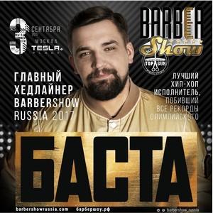 Barbershow Russia-2017 – самое масштабное событие в сфере барберинга