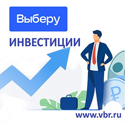 «Выберу.ру» запустил новое продуктовое направление – «Инвестиции»