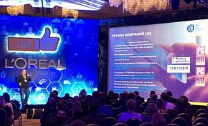 ГК СиДиСи (CDC) представила решения для автоматизации торговли на конференции L'Oreal
