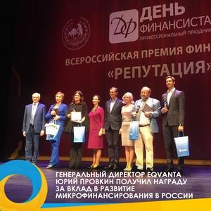Генеральный директор Eqvanta Юрий Провкин получил награду за вклад в развитие микрофинансирования