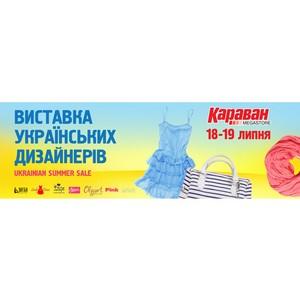 В ТРЦ «Караван» состоится выставка украинских дизайнеров